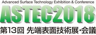 ASTEC2018_logo_j.jpg