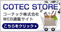 cotecstore_tuku2_banner.jpg